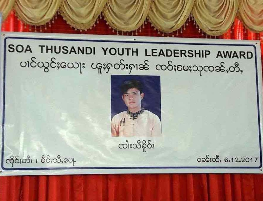Sao Thusandi Leadership Award